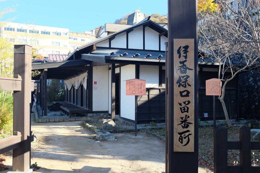 伊香保関所(伊香保口留番所)