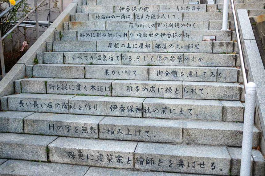 伊香保石段街、与謝野晶子