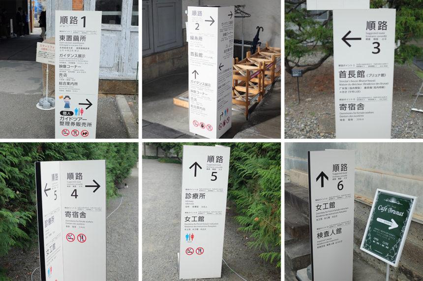 富岡製糸場の順路の看板