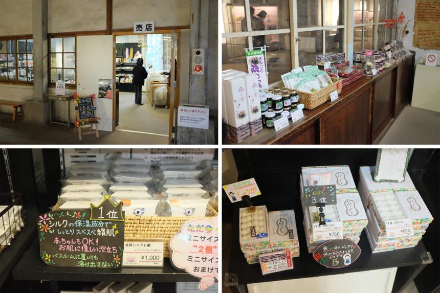 富岡製糸場の売店