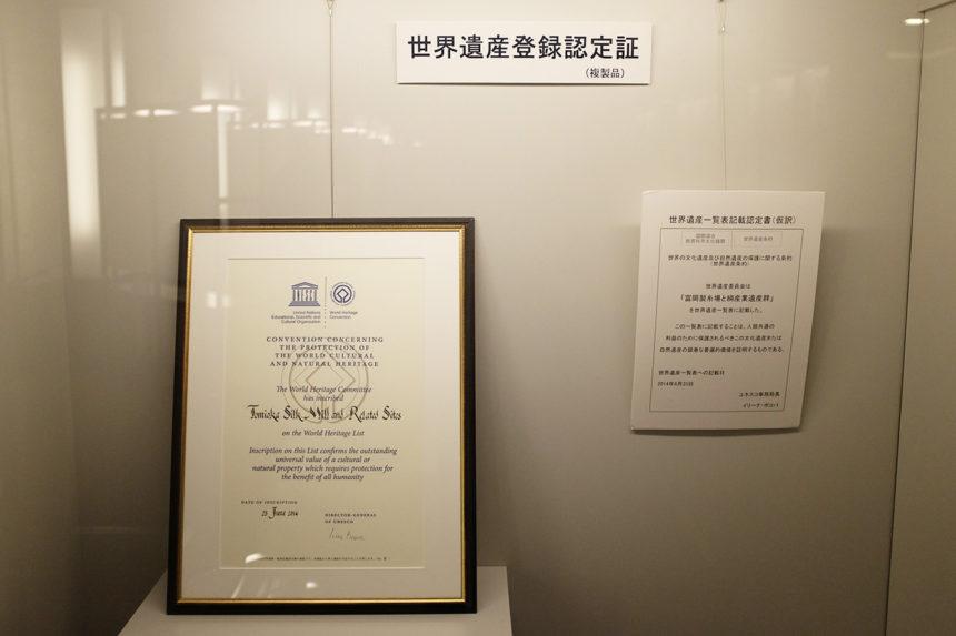 富岡製糸場の世界遺産登録認定書(複製品)