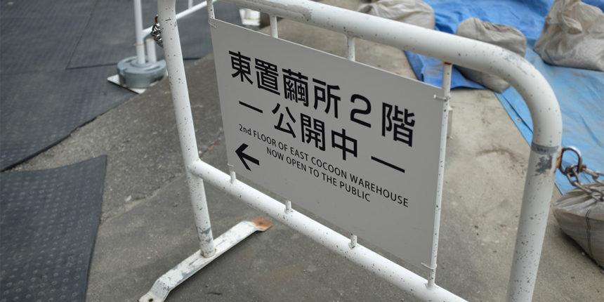 富岡製糸場の東置繭所の2階公開中の看板
