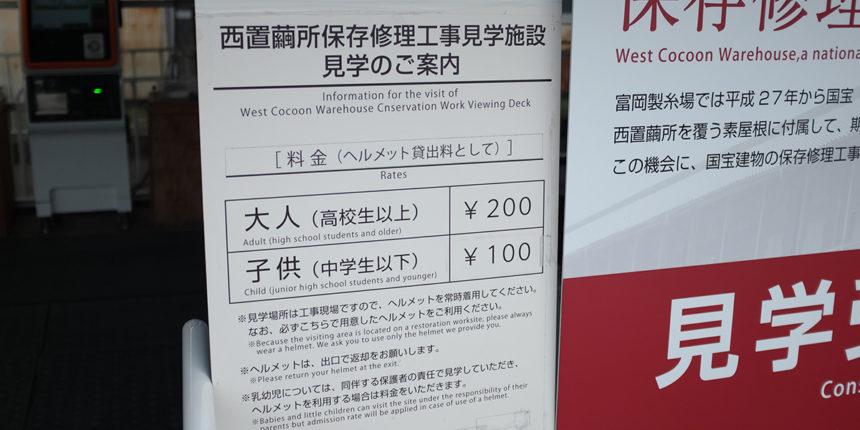 富岡製糸場の西置繭所の見学料金表