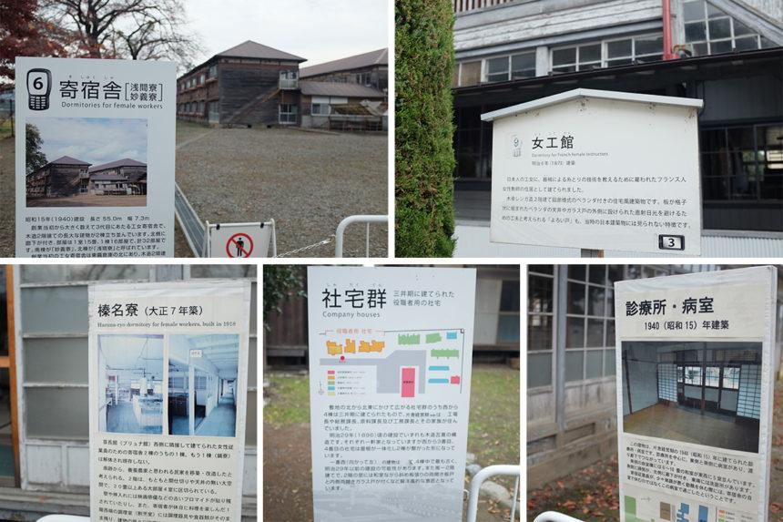 富岡製糸場の施設