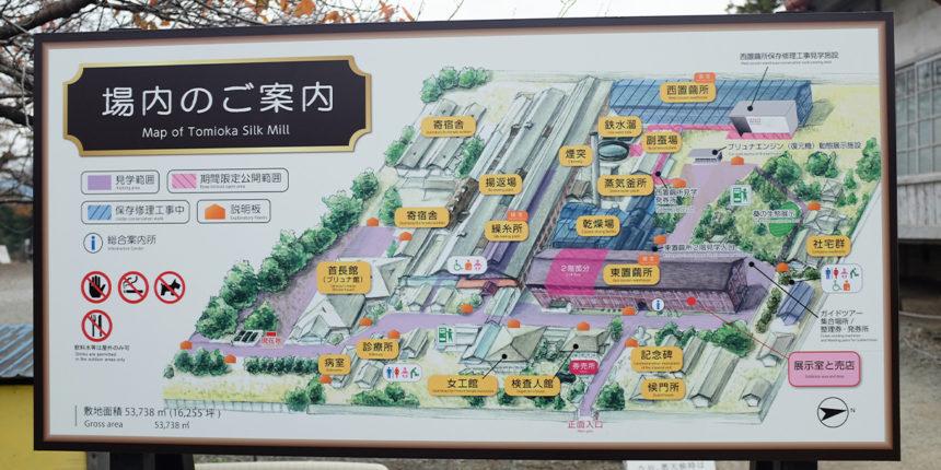 富岡製糸場の案内板