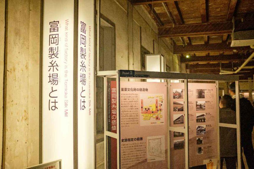 富岡製糸場の展示室のパネル