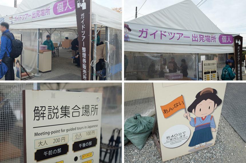 富岡製糸場のガイドツアー整理券販売所