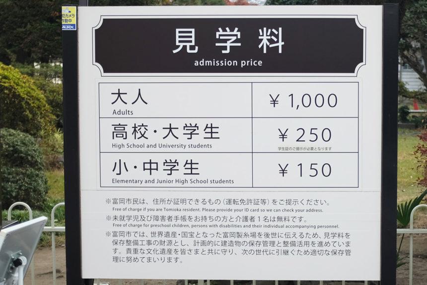 富岡製糸場の見学料(入場料)