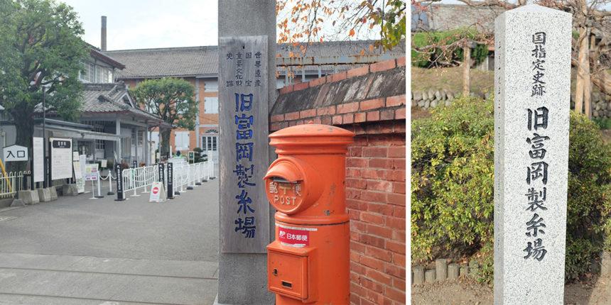 富岡製糸場の門