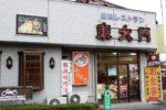 「焼肉レストラン東大門」で秩父の名物わらじかつ丼を食す!