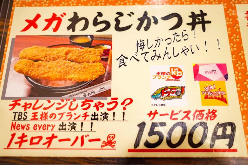 東大門のメガわらじカツ丼のメニュー