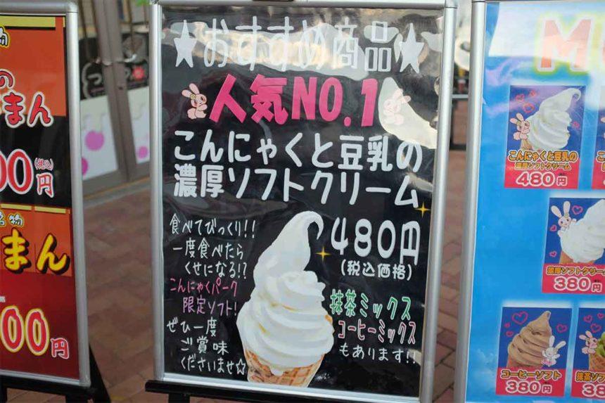 こんにゃくパークのこんにゃくと豆乳の濃厚ソフトクリームの立て看板