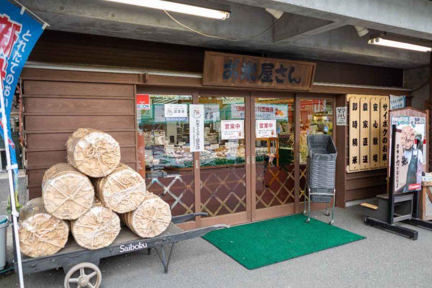 サイボクハムにあるお米屋さん