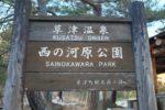 湯けむり漂う「西の河原公園」で自然の中の散歩に露天風呂を楽しもう!