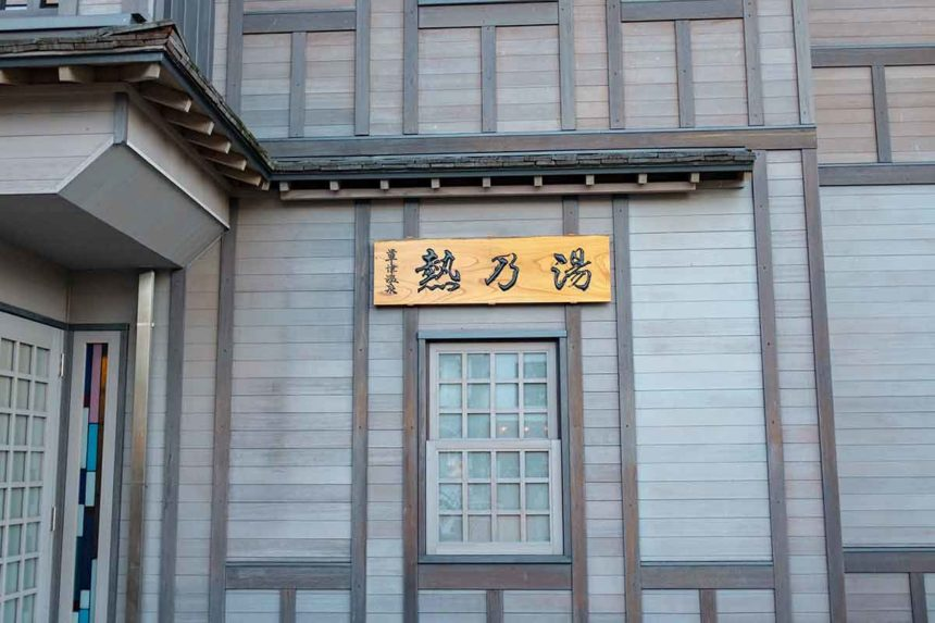 草津温泉の熱乃湯
