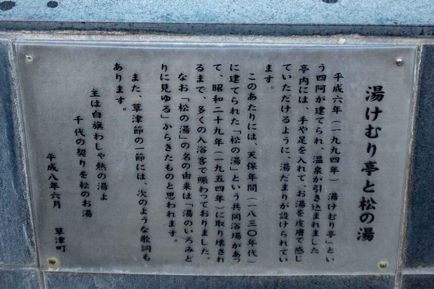 湯けむり亭の足湯の説明看板