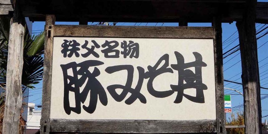 野さかの看板