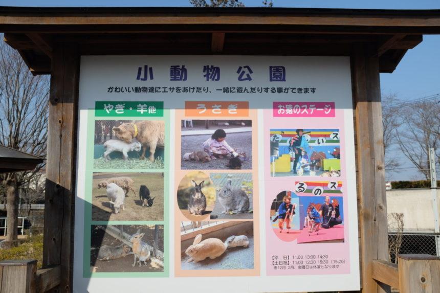 牛久大仏の小動物公園の看板