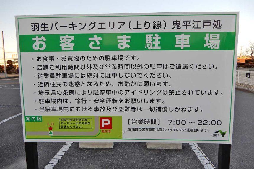 鬼平江戸処の駐車場