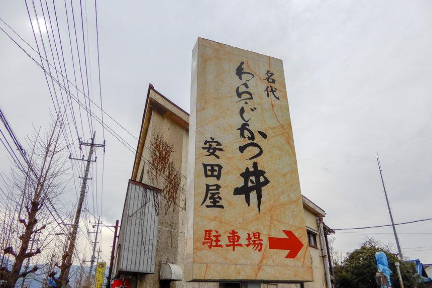 安田屋日野田店の看板