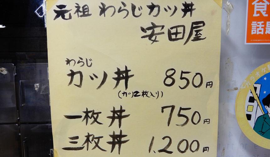 安田屋小鹿野店のメニュー