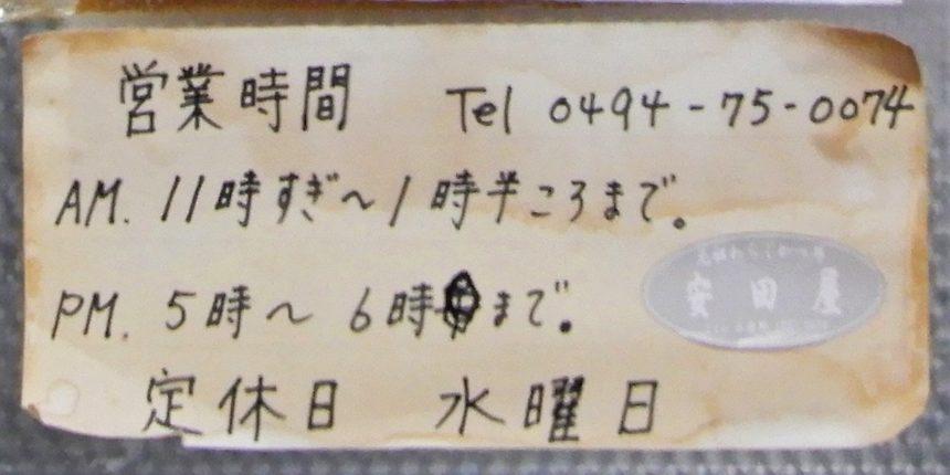安田屋小鹿野店の営業時間