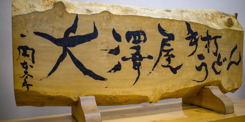 大澤屋の木の看板