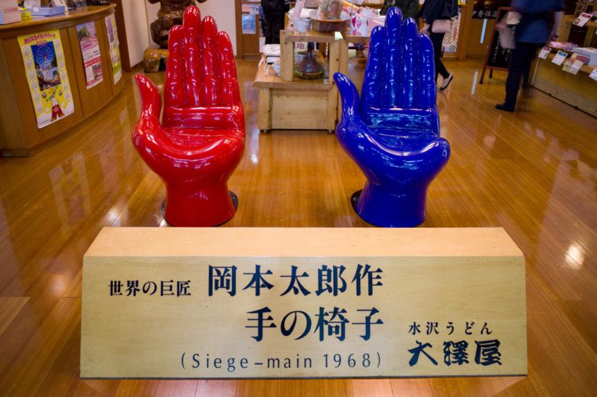 大澤屋の手の椅子
