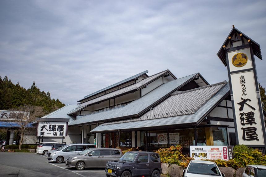 大澤屋第一店舗の外観