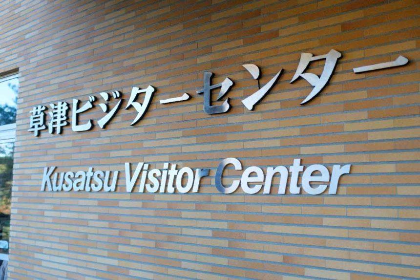 草津ビジターセンターの外観