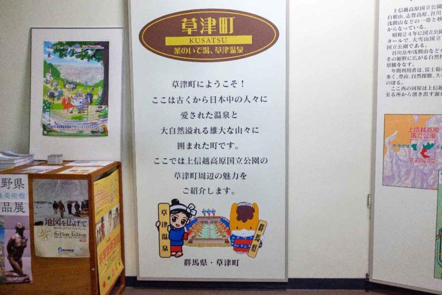 草津ビジターセンターの内部