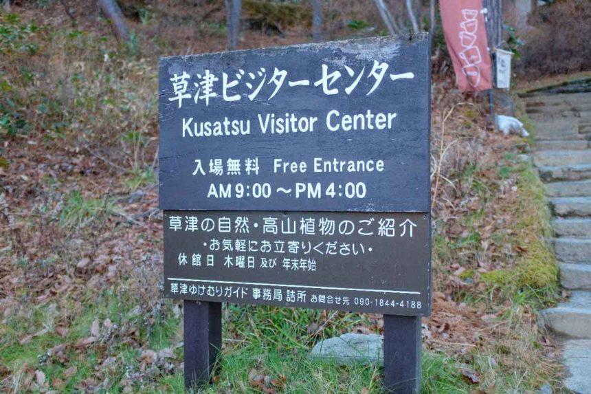 草津ビジターセンターの看板