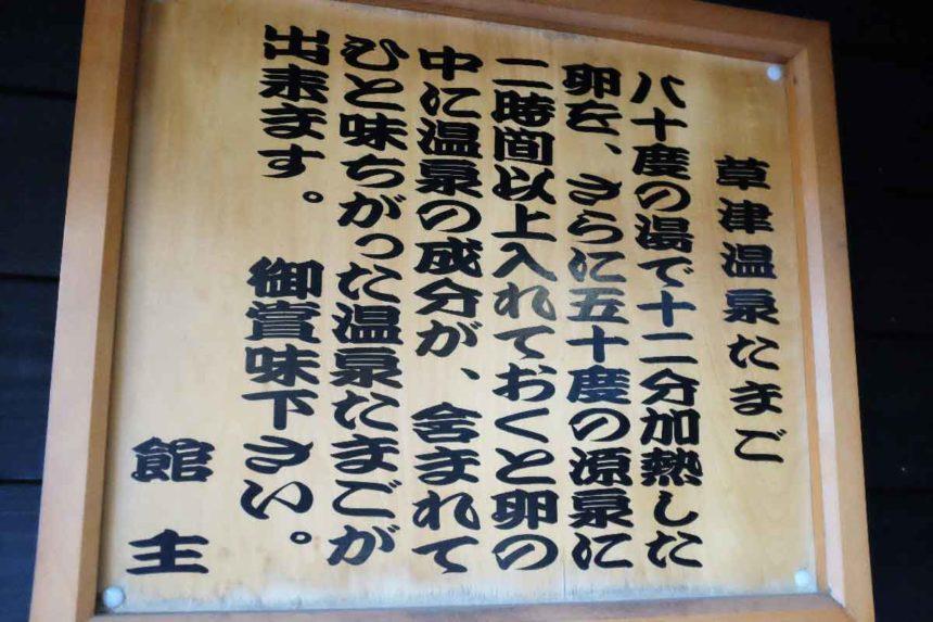 草津温泉「草津ガラス蔵」の温泉たまごの説明看板