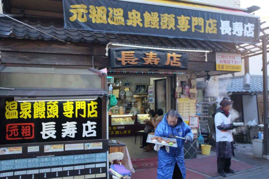 草津温泉「長寿店」の外観