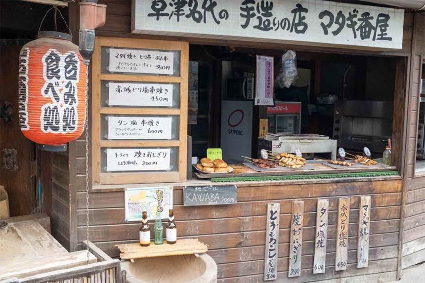 草津温泉「山マタギと海番屋」の串焼き
