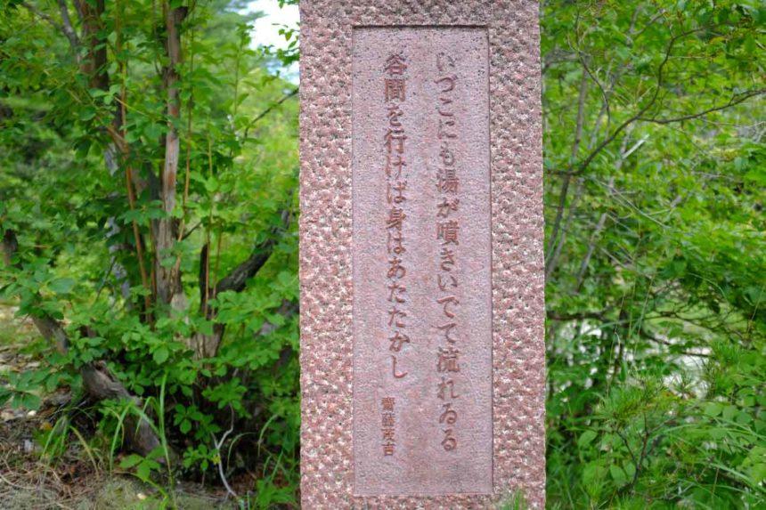 草津の斎藤茂吉碑