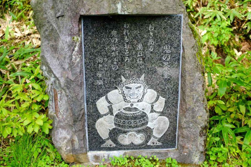 鬼の茶釜碑