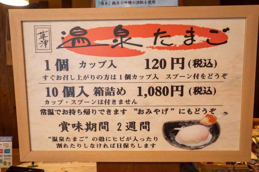 草津温泉「頼朝」の温泉たまごの説明看板