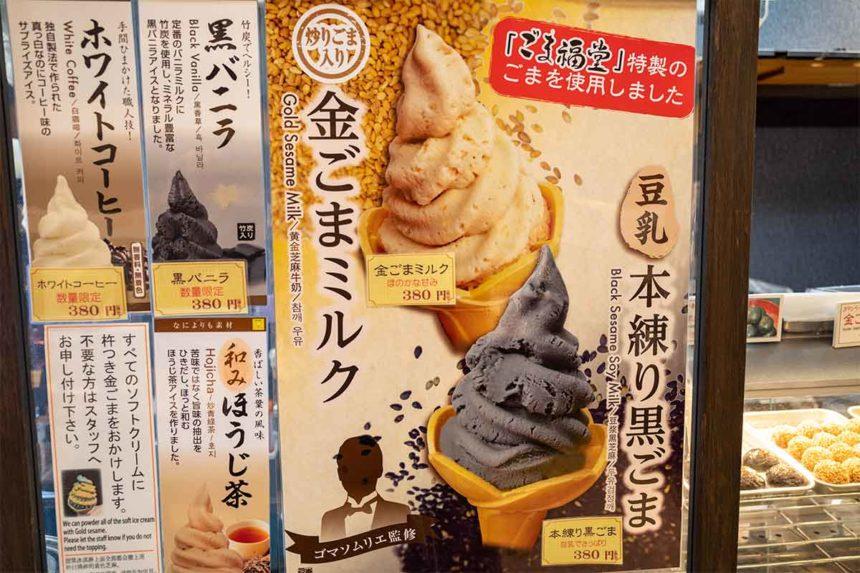 ごま福堂のソフトクリームのメニュー