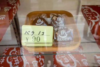 草津温泉の松むら饅頭の温泉まんじゅうの販売価格