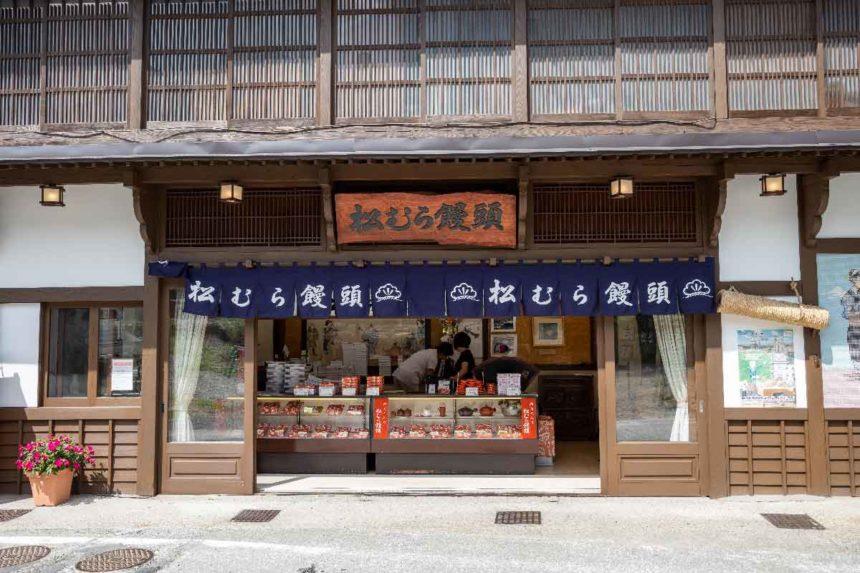 草津温泉「松むら饅頭」