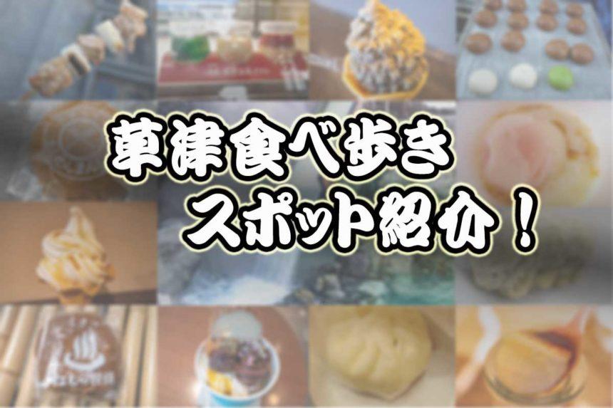草津食べ歩きスポット紹介