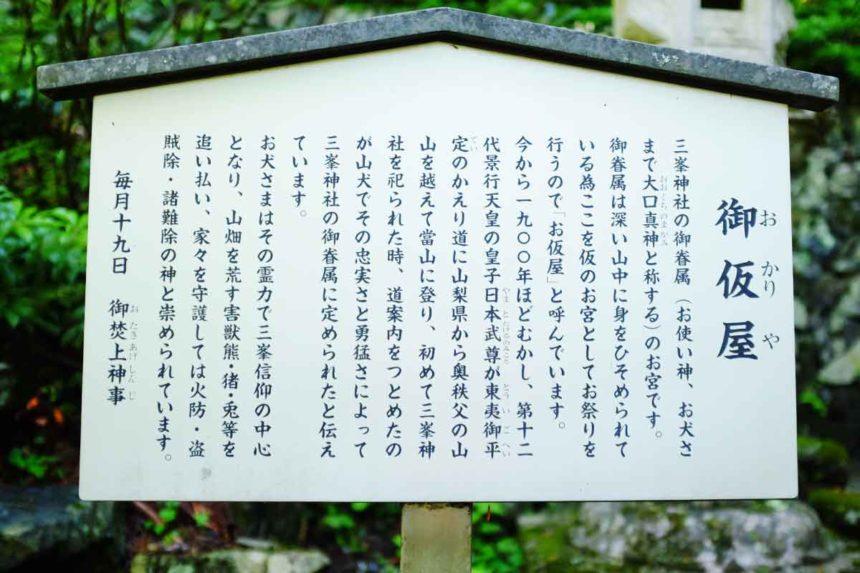 三峯神社の御仮屋の説明看板