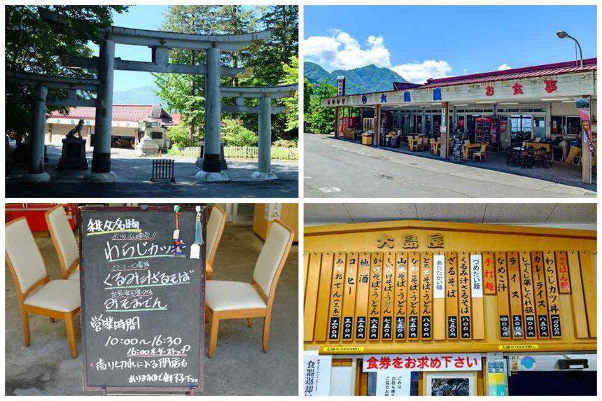 三峯神社参拝の時のお食事は大島屋で