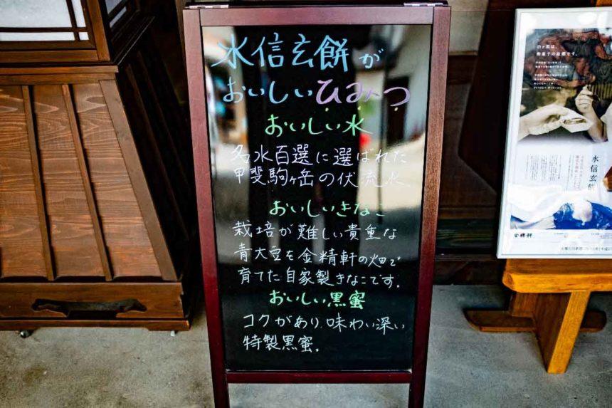 水信玄餅のおいしいひみつが書いてある立て看板