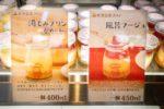 草津温泉プリンの湯もみプリンと風呂マージュのPOP