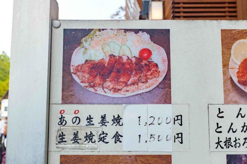 草津温泉「暖」のメニュー看板の生姜焼部分