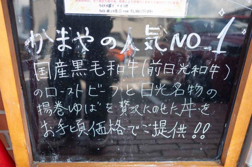 かまやの日光丼の紹介が書いてある立て看板