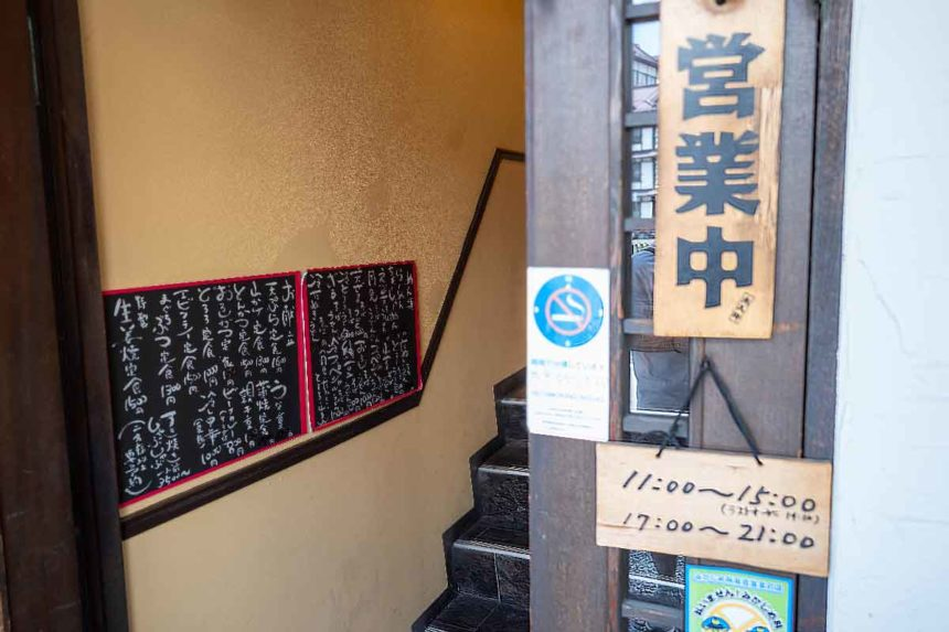 草津温泉「暖」の入り口