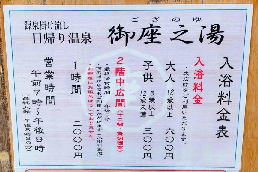 草津温泉「御座之湯」の入浴料金表